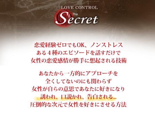 Screenshot-2017-10-2 LOVE CONTROL SECRETS ~ラブコントロールシークレッツ~.png
